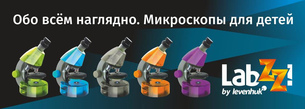 Новые детские микроскопы Levenhuk LabZZ уже появились в продаже!