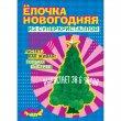 GOOD HAND CD-023G Ёлочка новогодняя (chou ta)