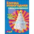 GOOD HAND CD-023W Ёлочка новогодняя (chou ta)
