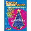 GOOD HAND CD-023B Ёлочка новогодняя    (chou ta)