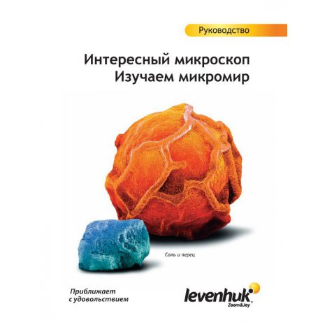 Набор для опытов с микроскопом Levenhuk K50