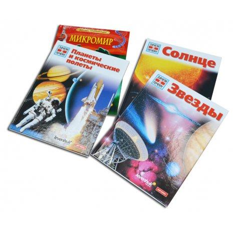 Детские энциклопедии Levenhuk. Астрономия. Биология. (4 книги)